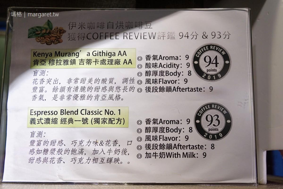 伊米咖啡。嘉義北門驛旁|自烘肯亞咖啡榮獲Coffee Review 94分