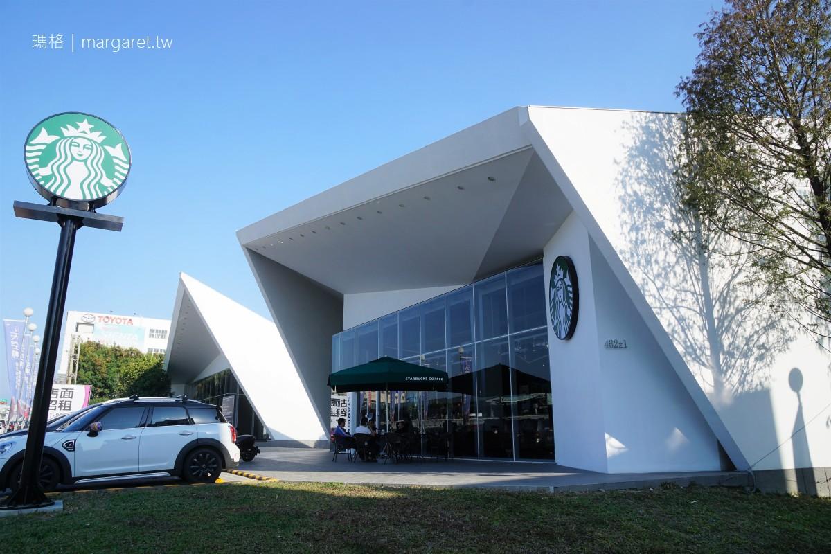 星巴克世賢店。以折紙為設計概念的純白不規則建築|嘉義市唯一現烤門市