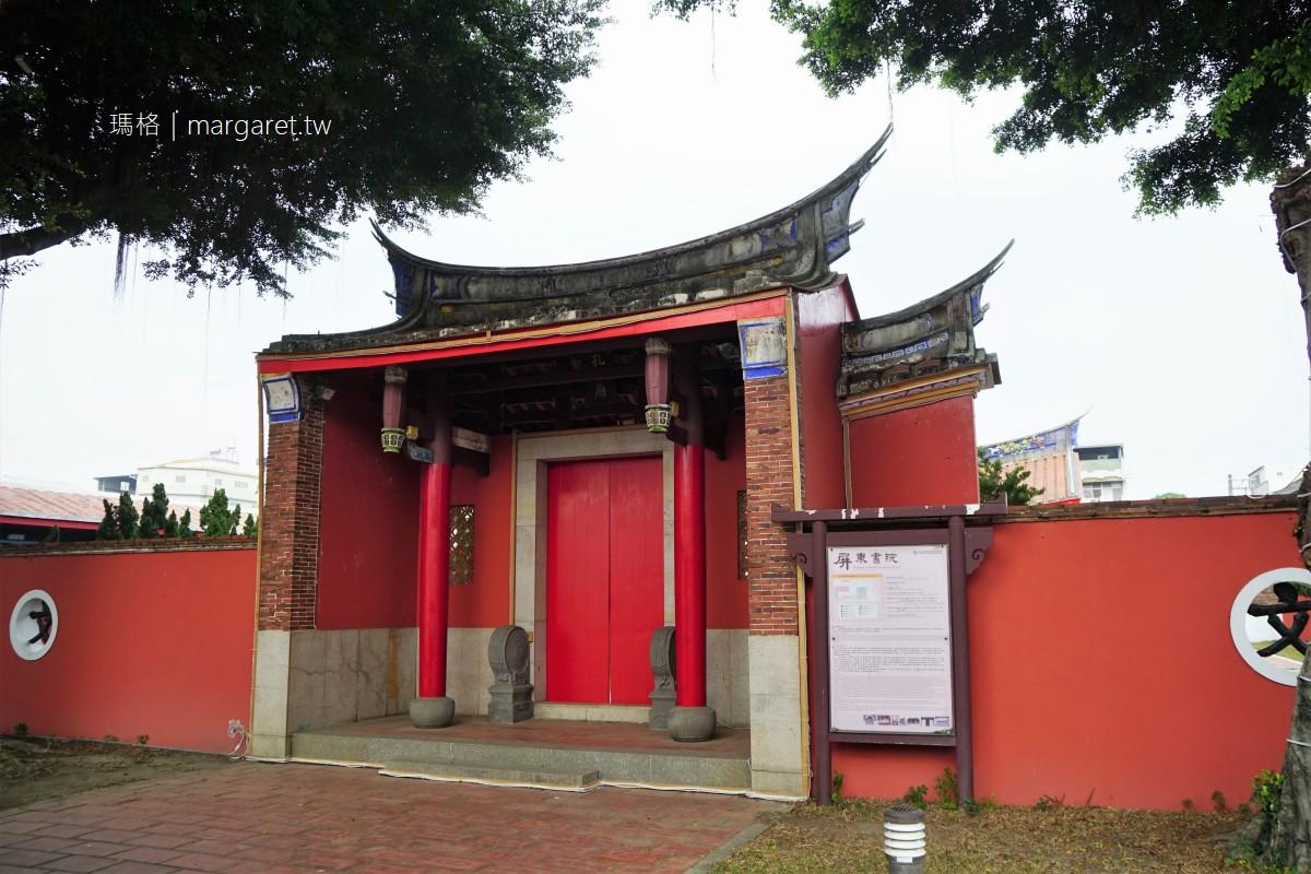 屏東書院。超過200年歷史的縣定古蹟|曾被改為孔廟 #小帽子遊記