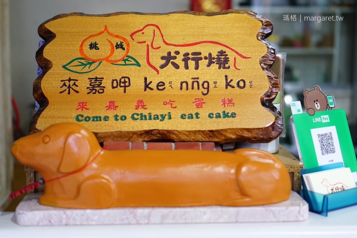 犬行燒。臘腸狗雞蛋糕|嘉義老屋街頭美食