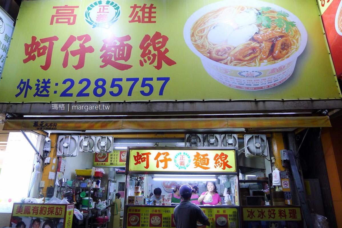 正義蚵仔麵線。嘉義店 兼賣小籠包、酸辣湯