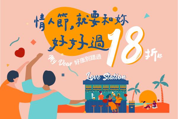 情人節情人月,吃喝玩樂好康18折起!|KLOOK熱門行程最新推薦