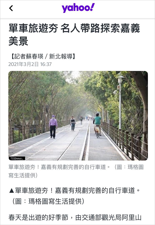 YouBike 2.0上路。瑪格帶路嘉義逍遙遊|最美自行車道+阿里山賞櫻2天1夜揪團