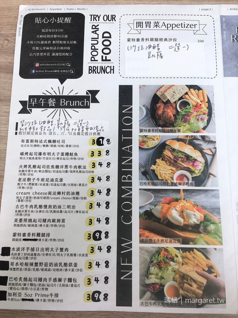 At • First早寓。忠孝店|台北早午餐的悠閒食光 #茹茹食記
