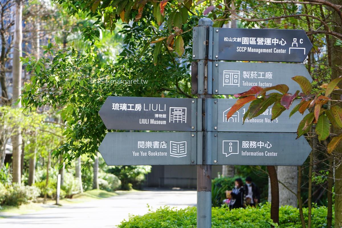 松山文創園區。周邊咖啡美食17家|菸廠舊址古蹟活化