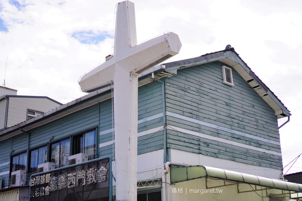 嘉義西門長老教會禮拜堂|80年檜木教堂。市定古蹟