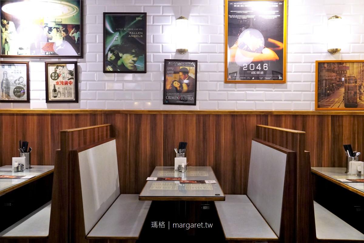 恆之茶居。視覺系香港冰室|台北誠品松菸美食街