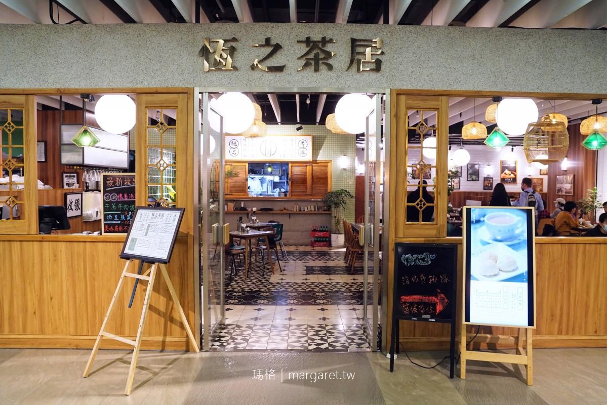 恆之茶居。視覺系香港冰室 台北誠品松菸美食街