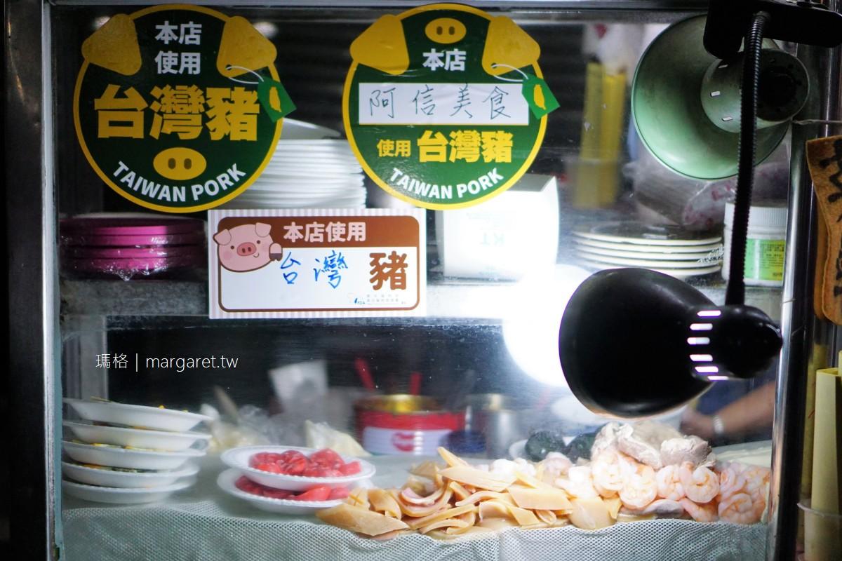 阿信美食。火雞肉飯好吃但油蔥呢?|營業至凌晨4點半。嘉義夜間部雞肉飯