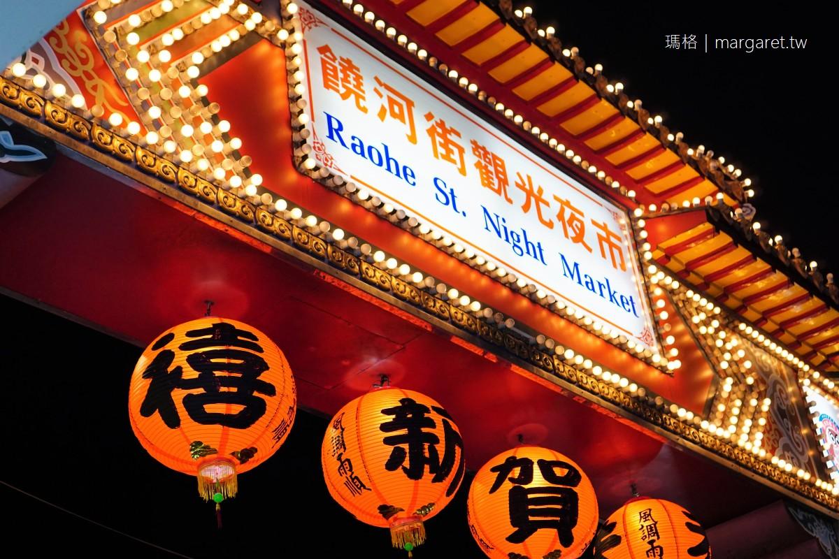饒河街觀光夜市美食12家|台北松山區