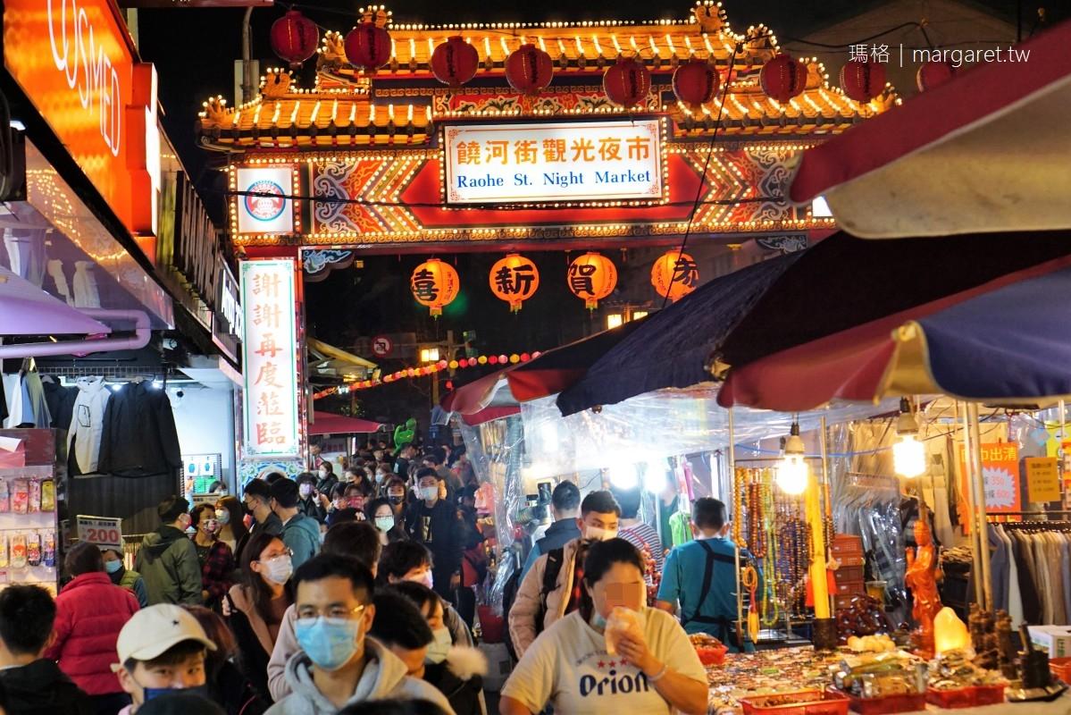 饒河街觀光夜市美食。食記7家|台北松山區宵夜