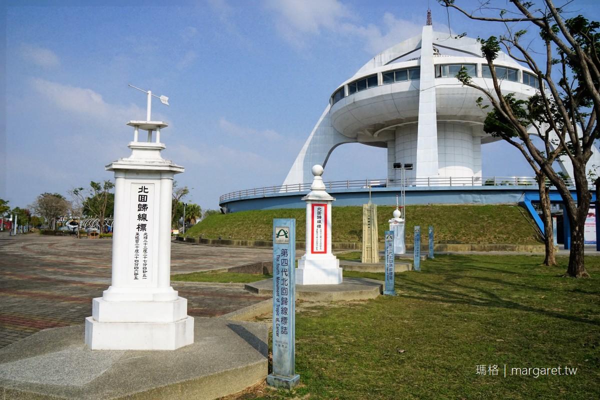 嘉義北回歸線標誌。六代同堂|天文廣場太陽館。行星體驗區老少咸宜