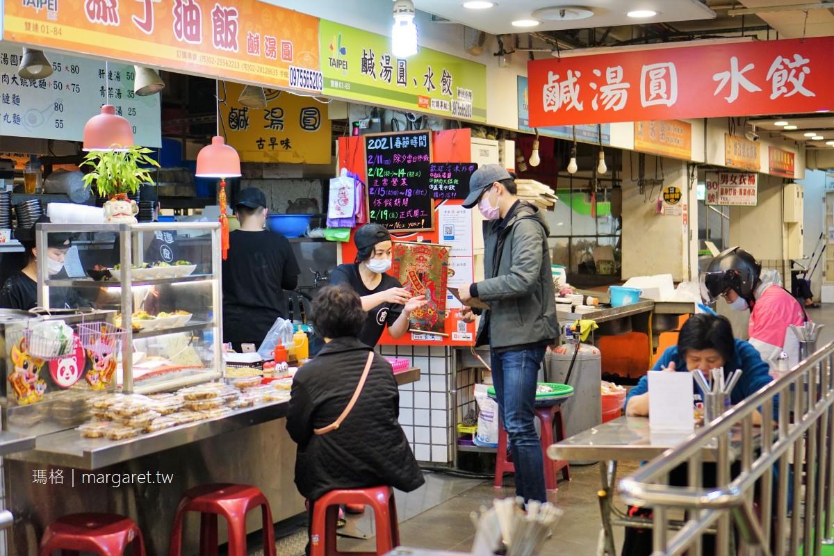 雙連良鹹湯圓。市場裡的小吃攤|服務特別親切