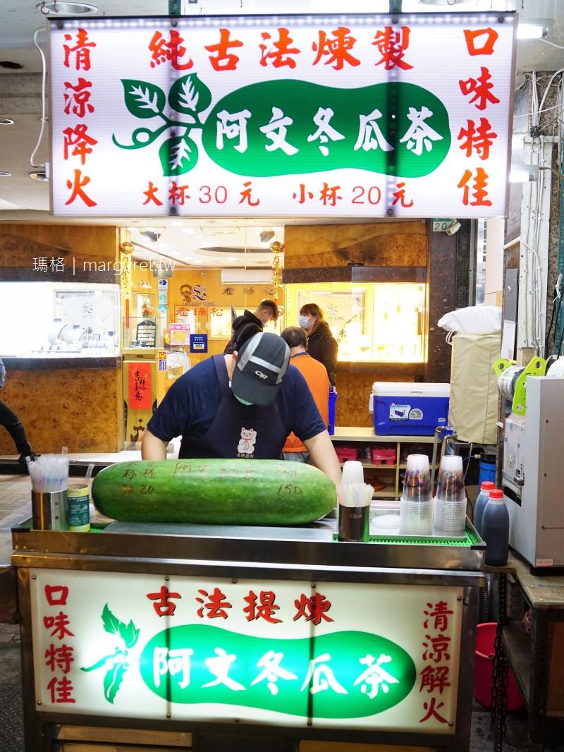 阿文冬瓜茶。古早味冷飲老舖 饒河街觀光夜市