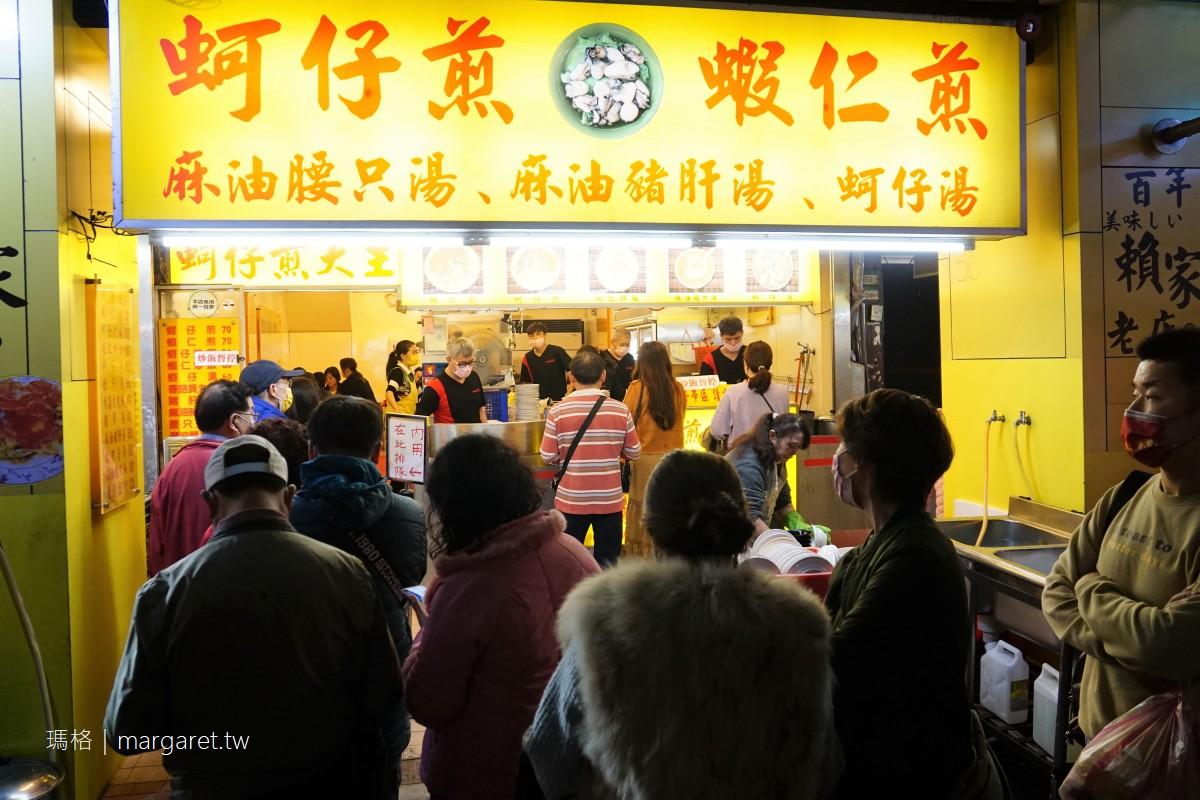 蚵仔煎大王。寧夏夜市老字號小吃|台北雙連站美食 #小帽子食記