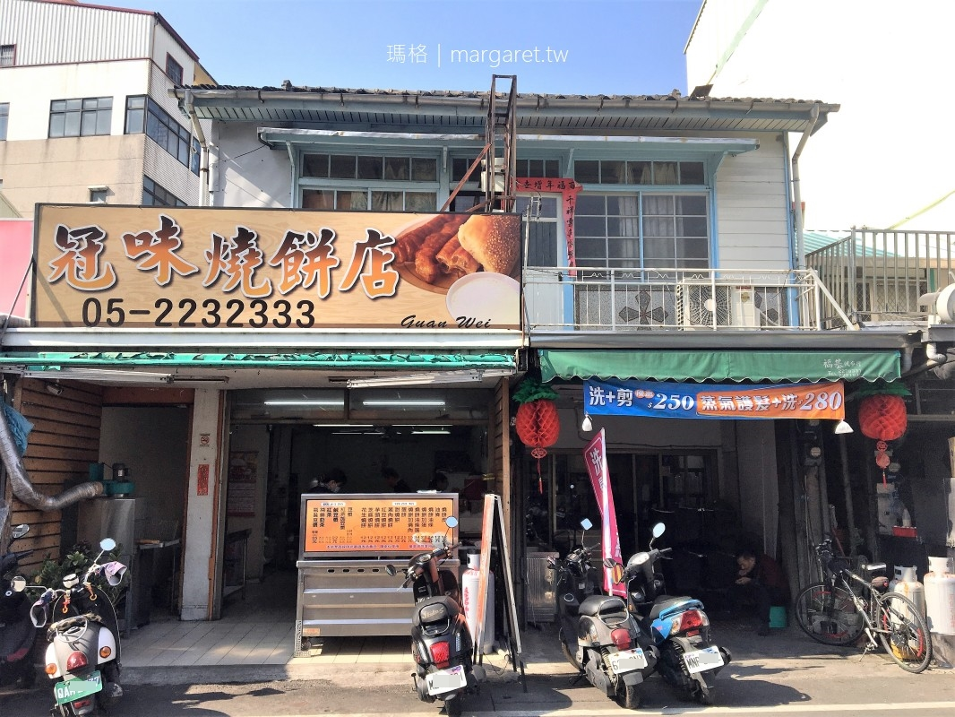 冠味燒餅店。親切平價老屋早餐|東門圓環小吃
