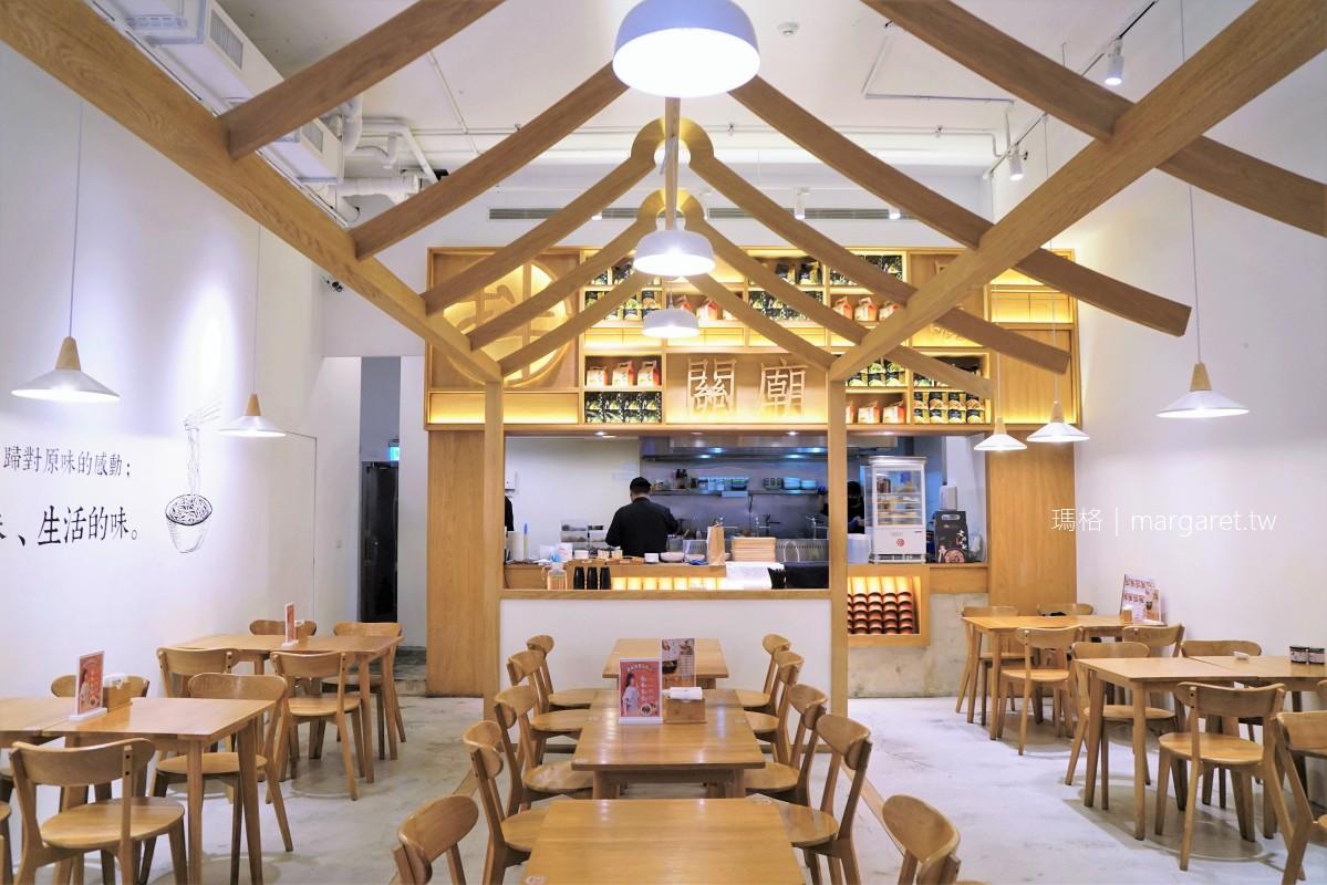 老媽乾拌麵。台北東區關廟麵專門店|台南的陽光與家的味道