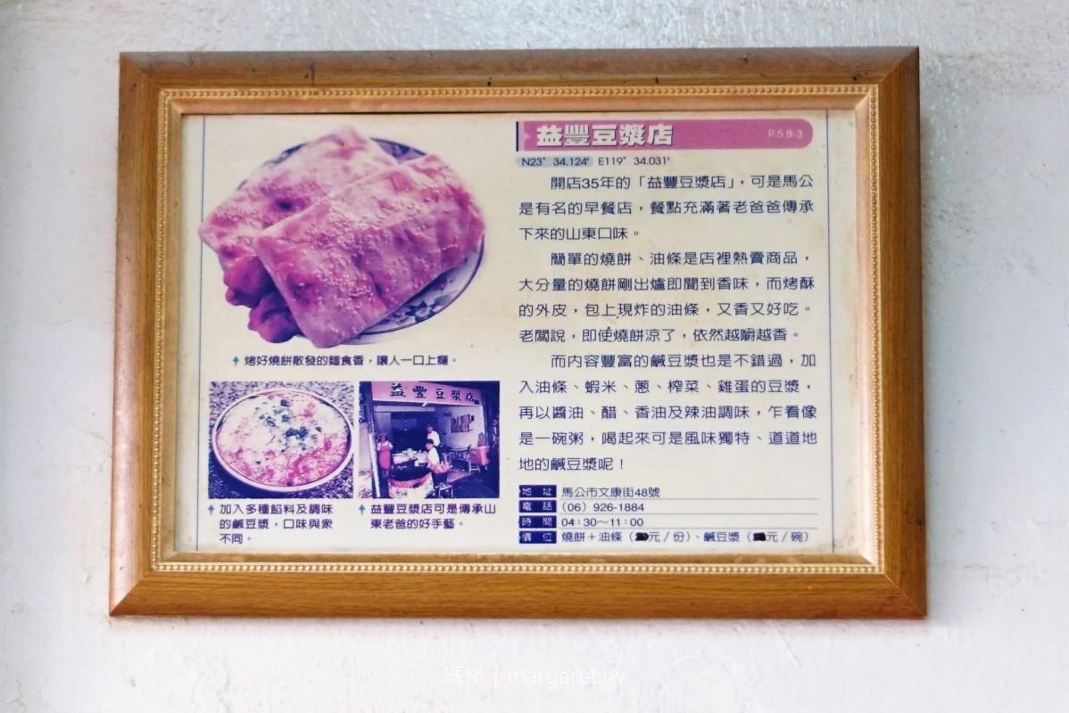 益豐豆漿店。對味的燒餅油條|澎湖馬公文康商圈傳統早餐