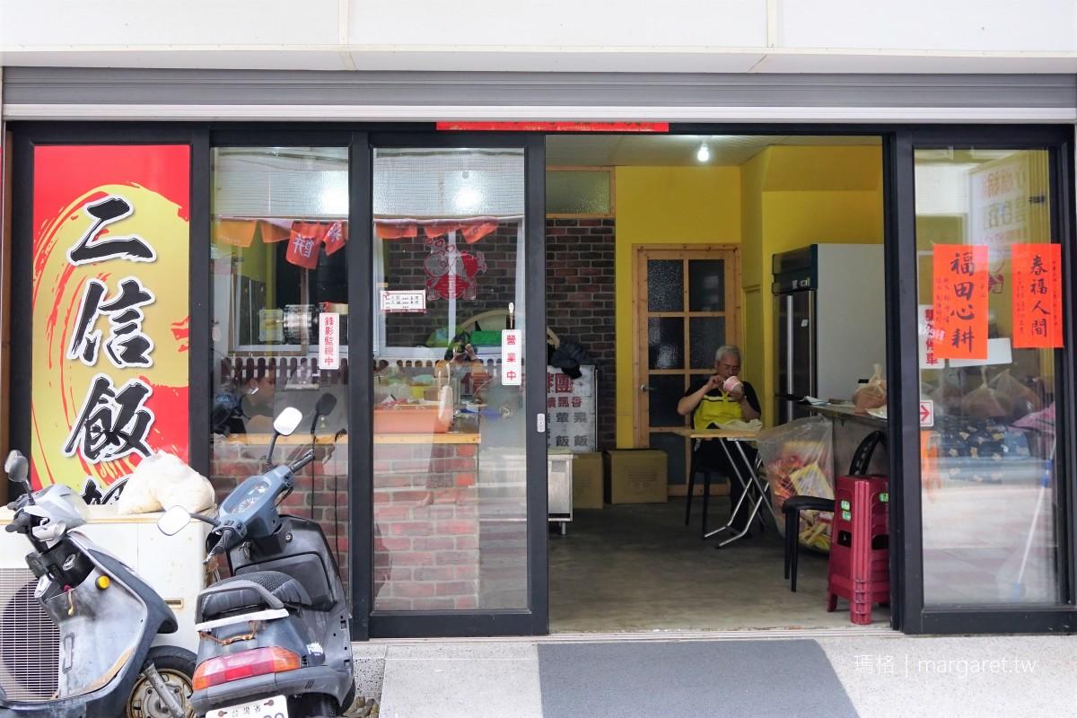 二信飯糰。澎湖人氣小吃|從路邊攤搬到新店面