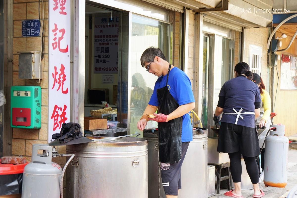 鐘記燒餅。澎湖人氣早餐|文康早餐街的爐烤厚片燒餅