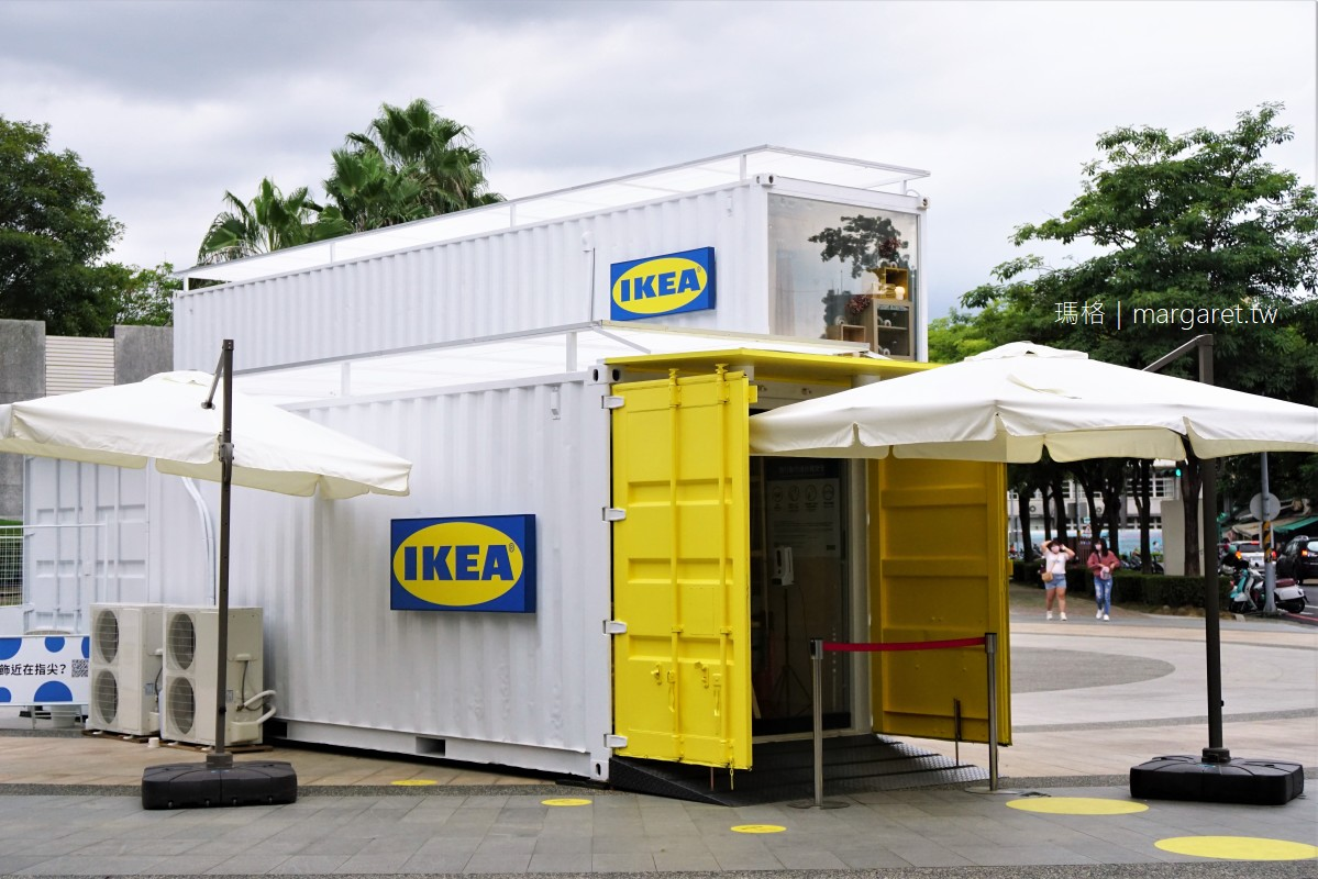 IKEA嘉義快閃店9/8開幕。全球第一座貨櫃屋店型 嘉義市文化公園。藝文古蹟、休閒美食匯聚