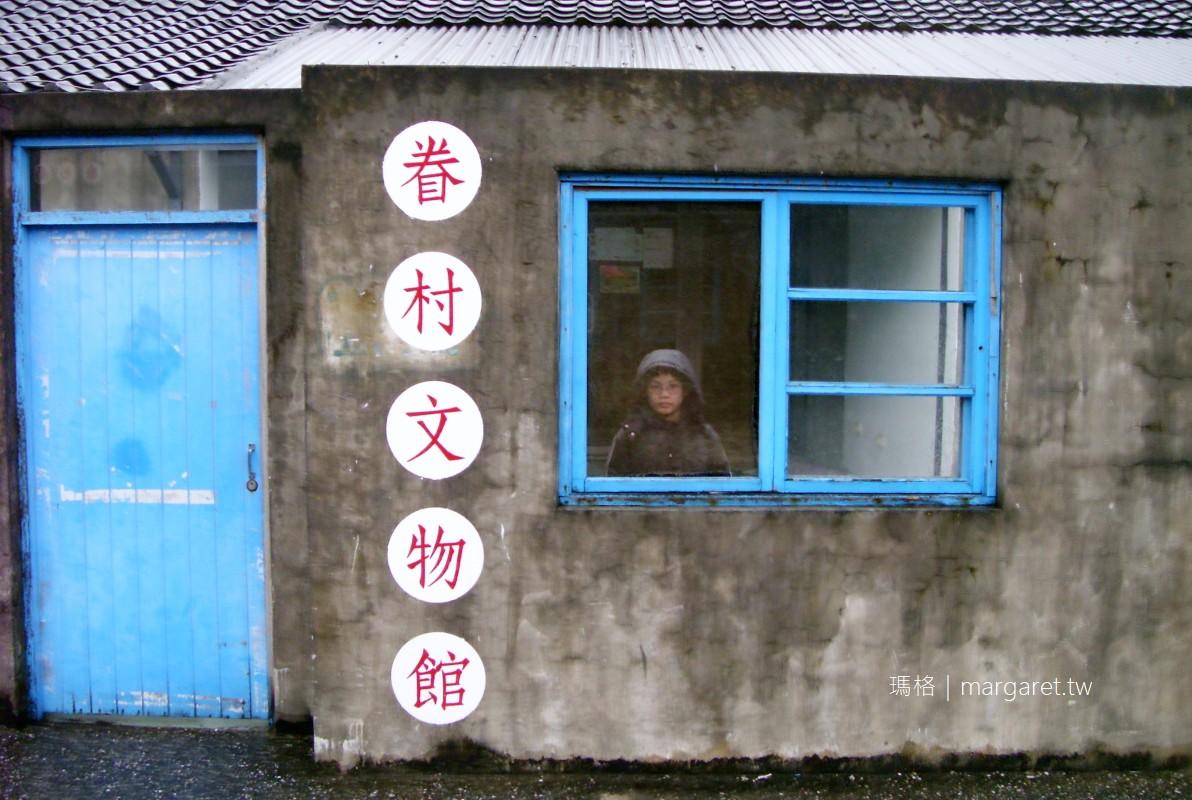 信義公民會館。臺北眷村文化公園|從四四南村仰望101大樓。見證城市變遷
