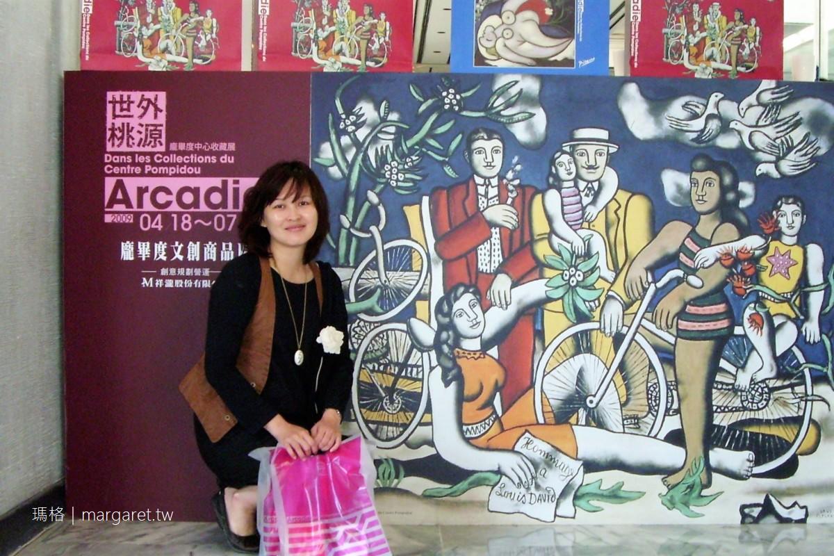 在台北故事館遇見雲門紅樓夢|臺北市立美術館。龐畢度收藏展