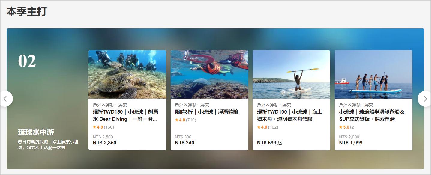 人氣旅遊專案限量優惠1折起|澎湖花火、小琉球浮潛最新熱門行程|讀者專屬優惠碼特價再享95折