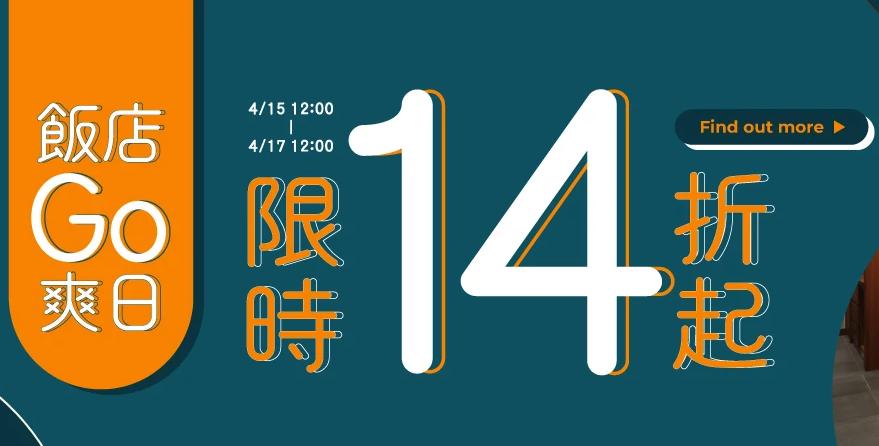 虹夕諾雅谷關溫泉渡假村、台北文華東方酒店限時48小時下殺|晶華酒店。台北時代寓所買一晚送一晚