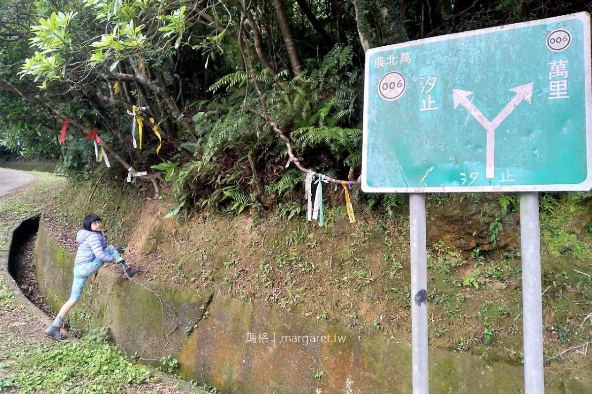 界寮縱走。考驗意志力的山徑|從台北走到基隆、包含2座小百岳的11座山 #妞爸的運動日記
