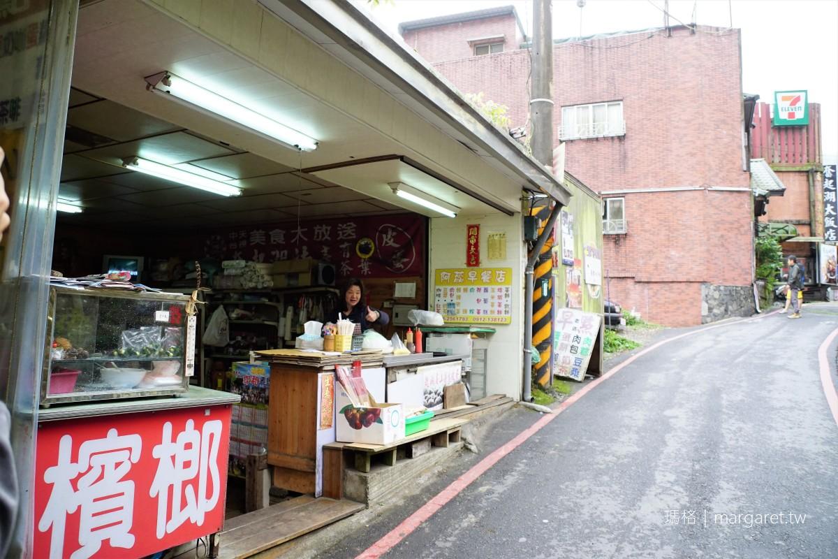 阿蕊早餐店。高山茶葉皮蛋的滋味|奮起湖小吃