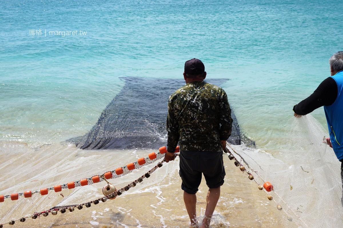 林投金沙灘。碧海藍天牽罟趣|體驗澎湖漁村古老捕魚方式