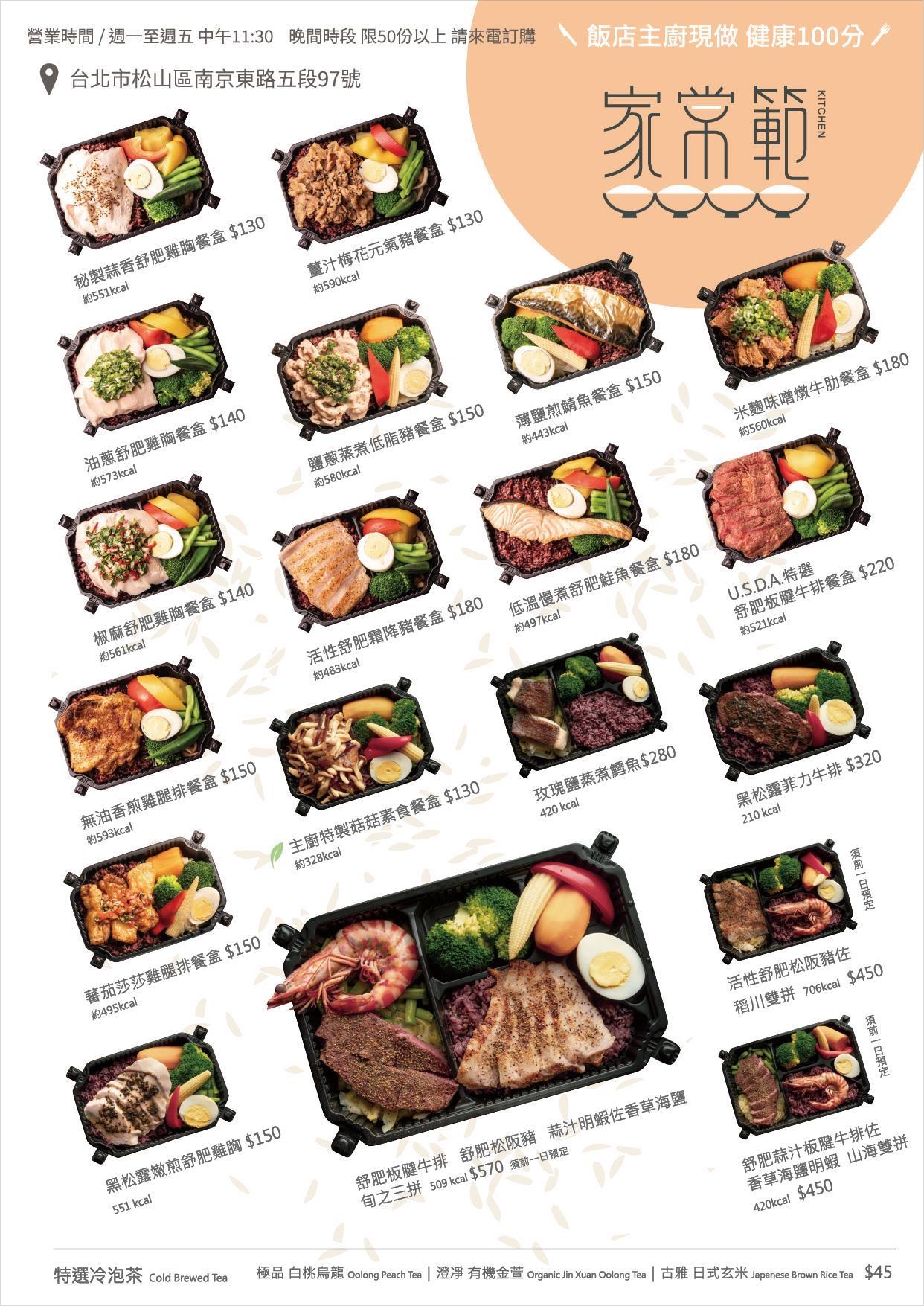 家常範低GI私廚。台北南京三民站外帶餐盒|舒肥低升糖五穀飯