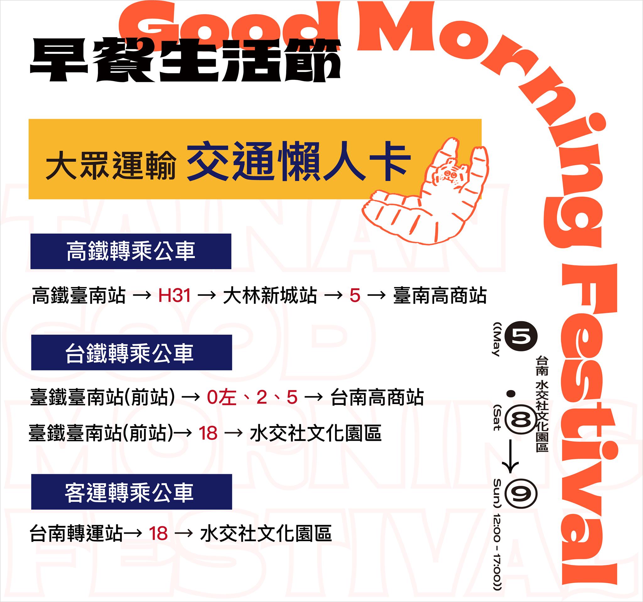 2021台南早餐生活節。100種早餐生活提案 5/8、5/9水交社文化園區