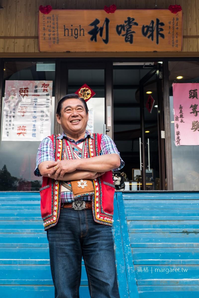 瑪翡咖啡莊園。阿里山咖啡故事館|優遊吧斯鄒族文化園區