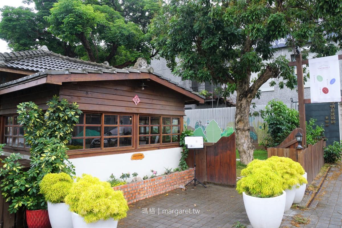 太麻里文創咖啡館。不在太麻里|台東警察宿舍日式木屋改造