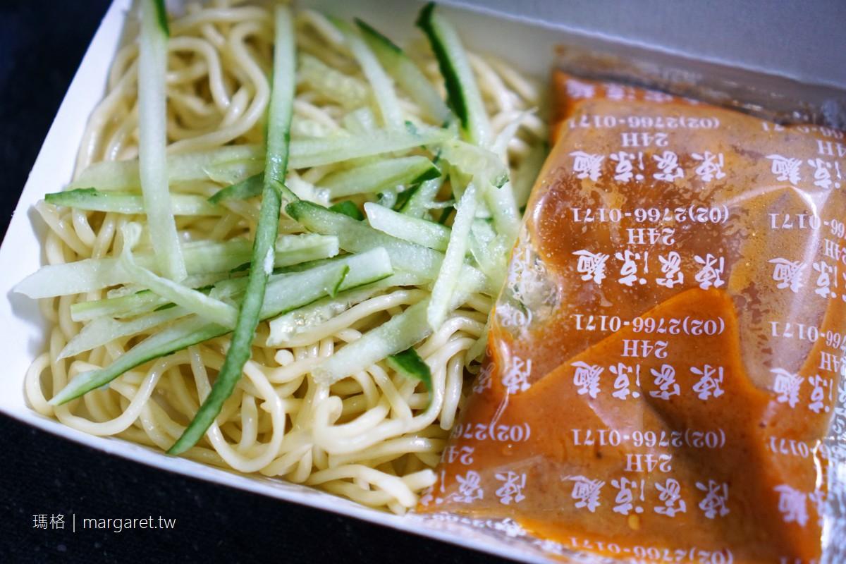 陳家涼麵。捷運南京三民站評價兩極小吃|24小時營業(疫情期間縮短為18小時)|