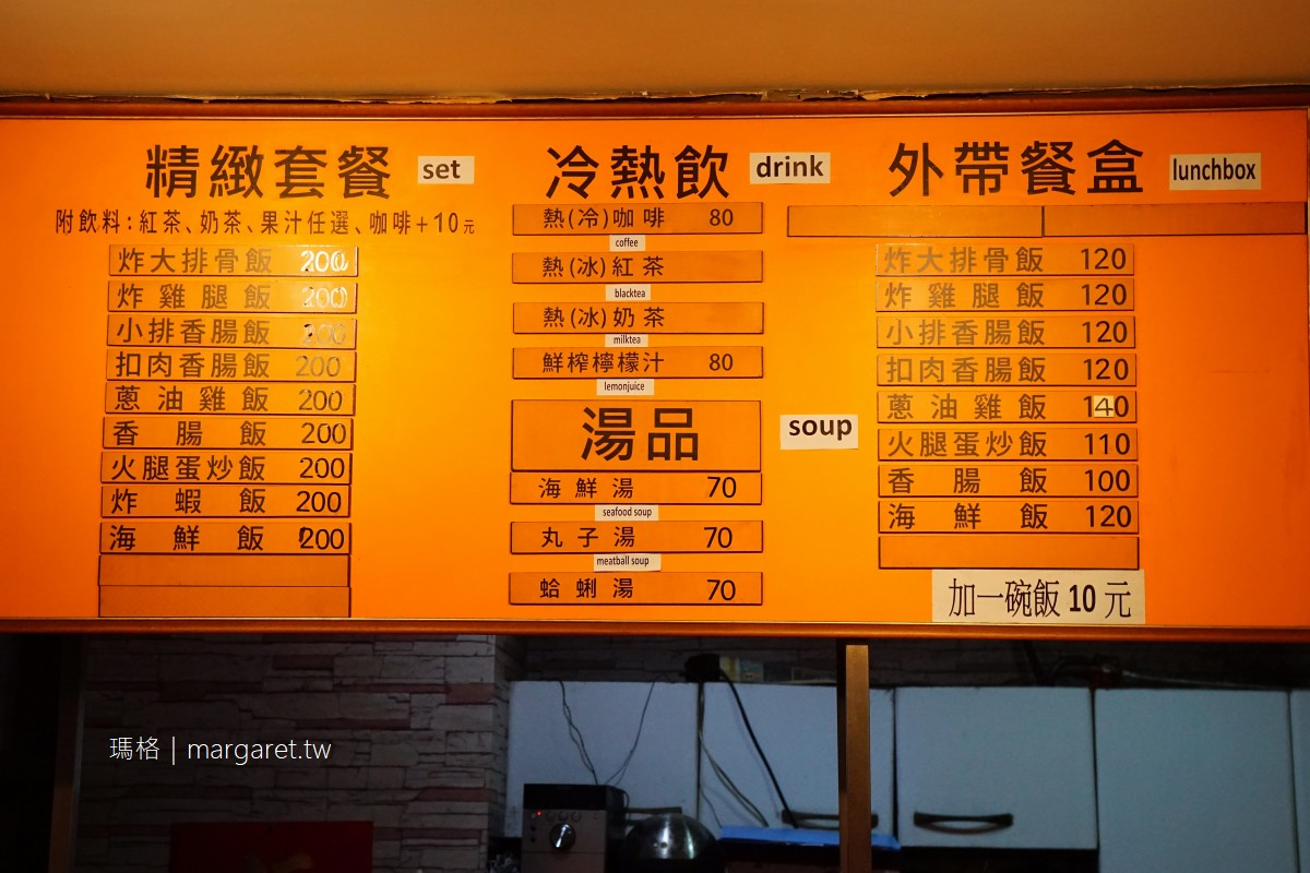 珍蜜便當。松山區外帶美食|康熙炒熱的便當界勞斯萊斯。終於買來吃吃看