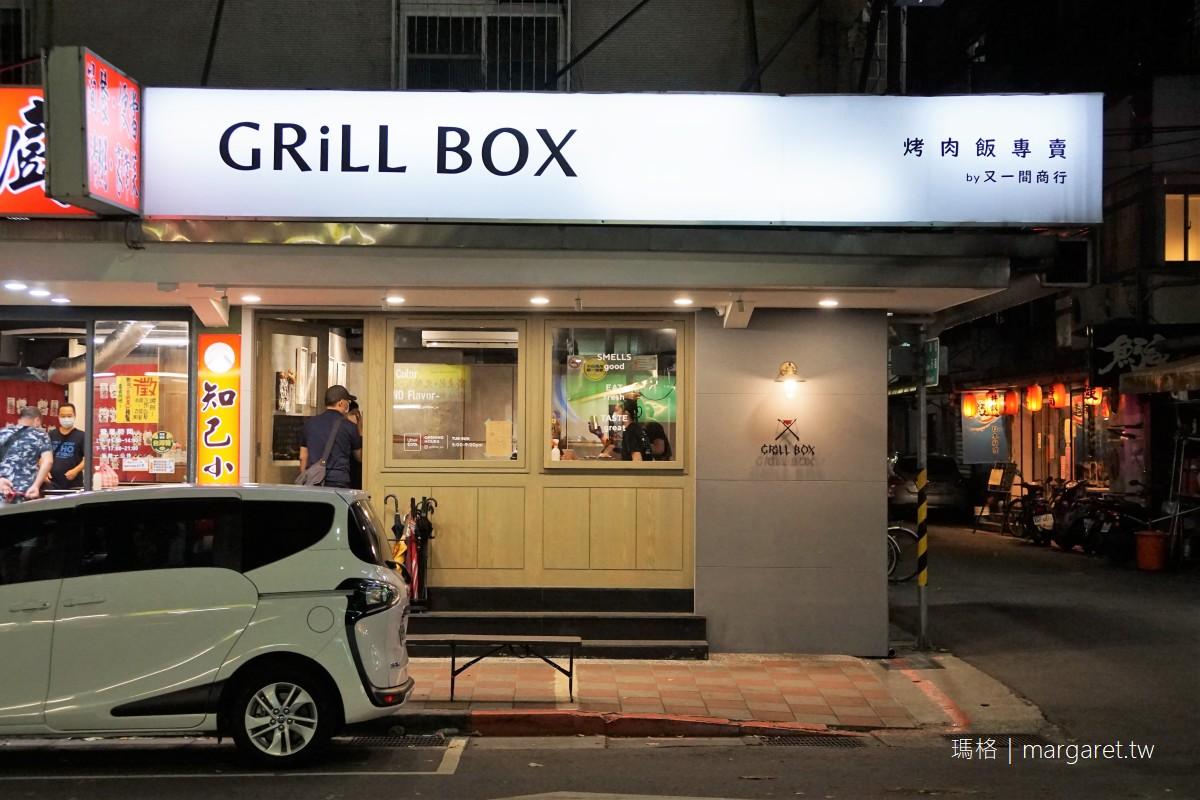 Grill Box 烤肉飯專賣。又一間商行 台北民生社區優質燒烤。宣布營業至9/30