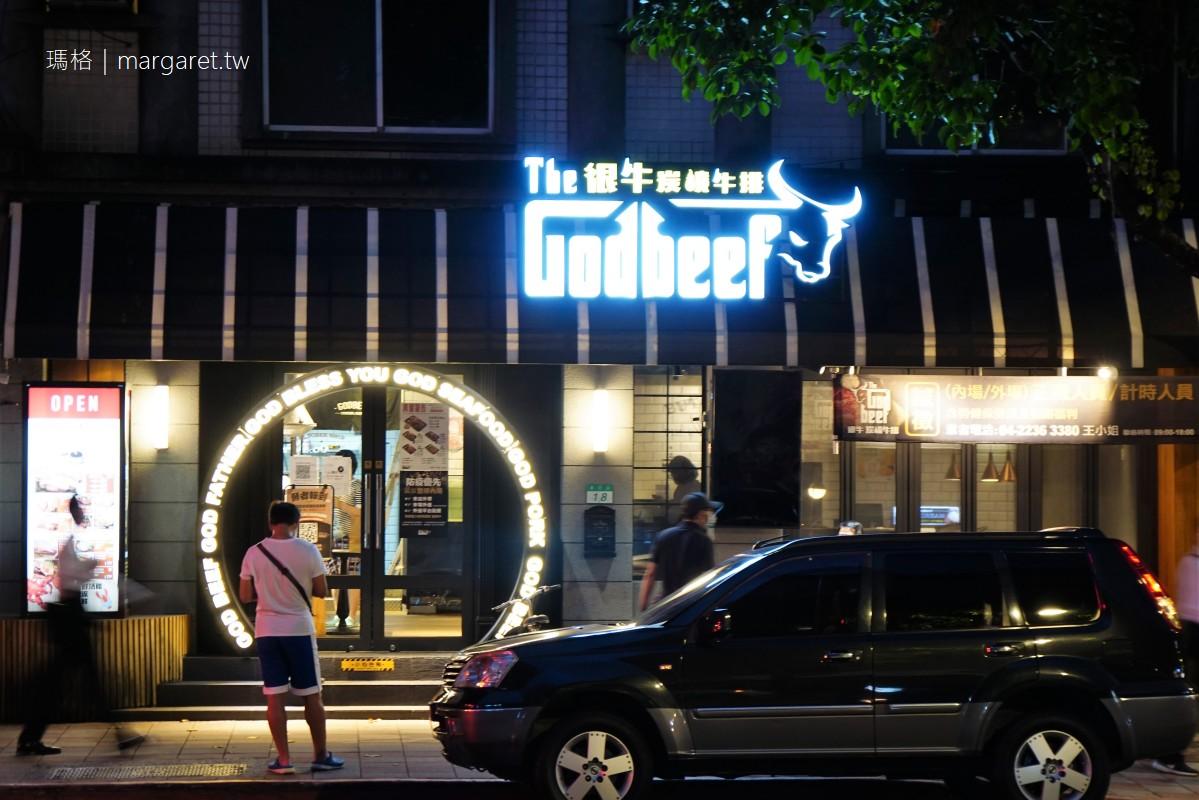 TGB很牛炭燒牛排。台北東興店|防疫外帶餐盒