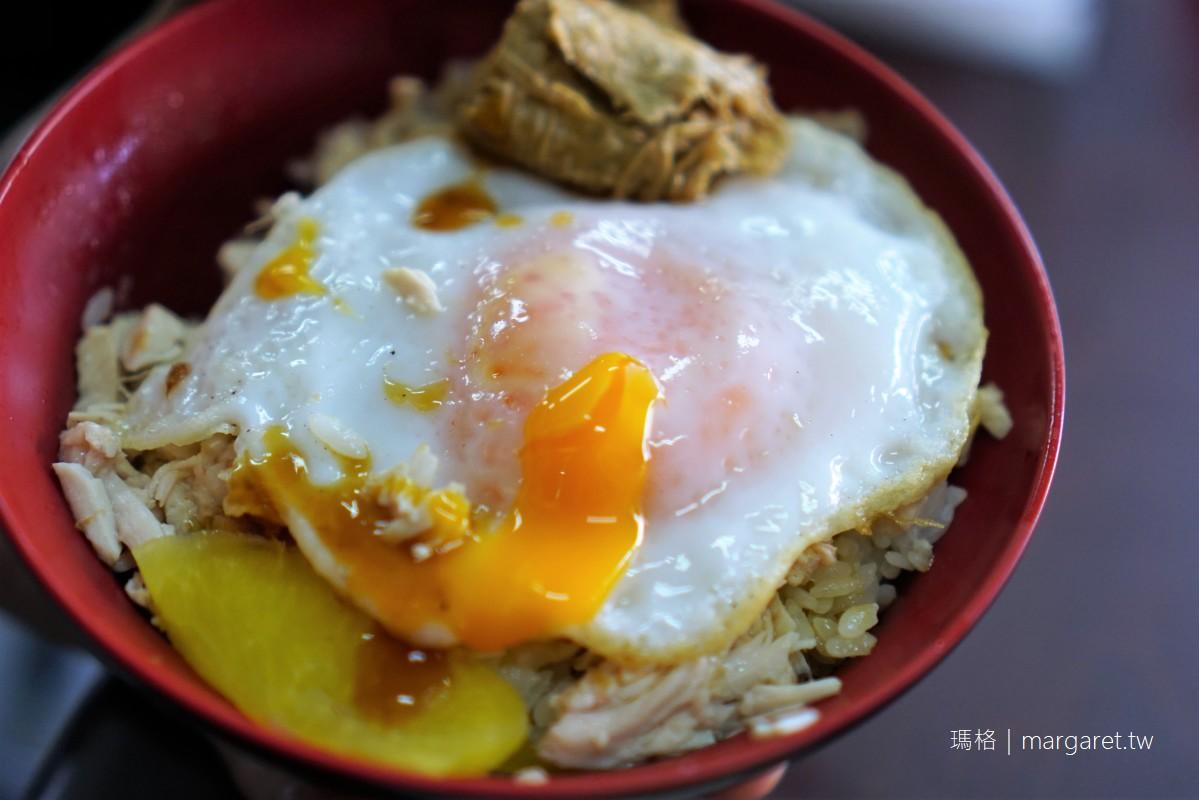 嘉義車頭火雞肉飯。半熟蛋必點|嘉義遊子歸鄉的第一餐