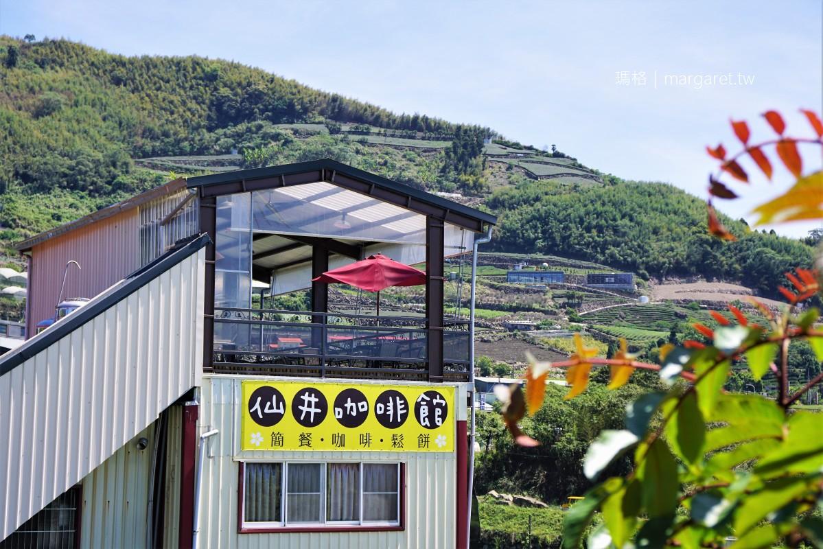 最新推播訊息:可欣賞雲海的隙頂咖啡館,天晴還可看到玉山主峰
