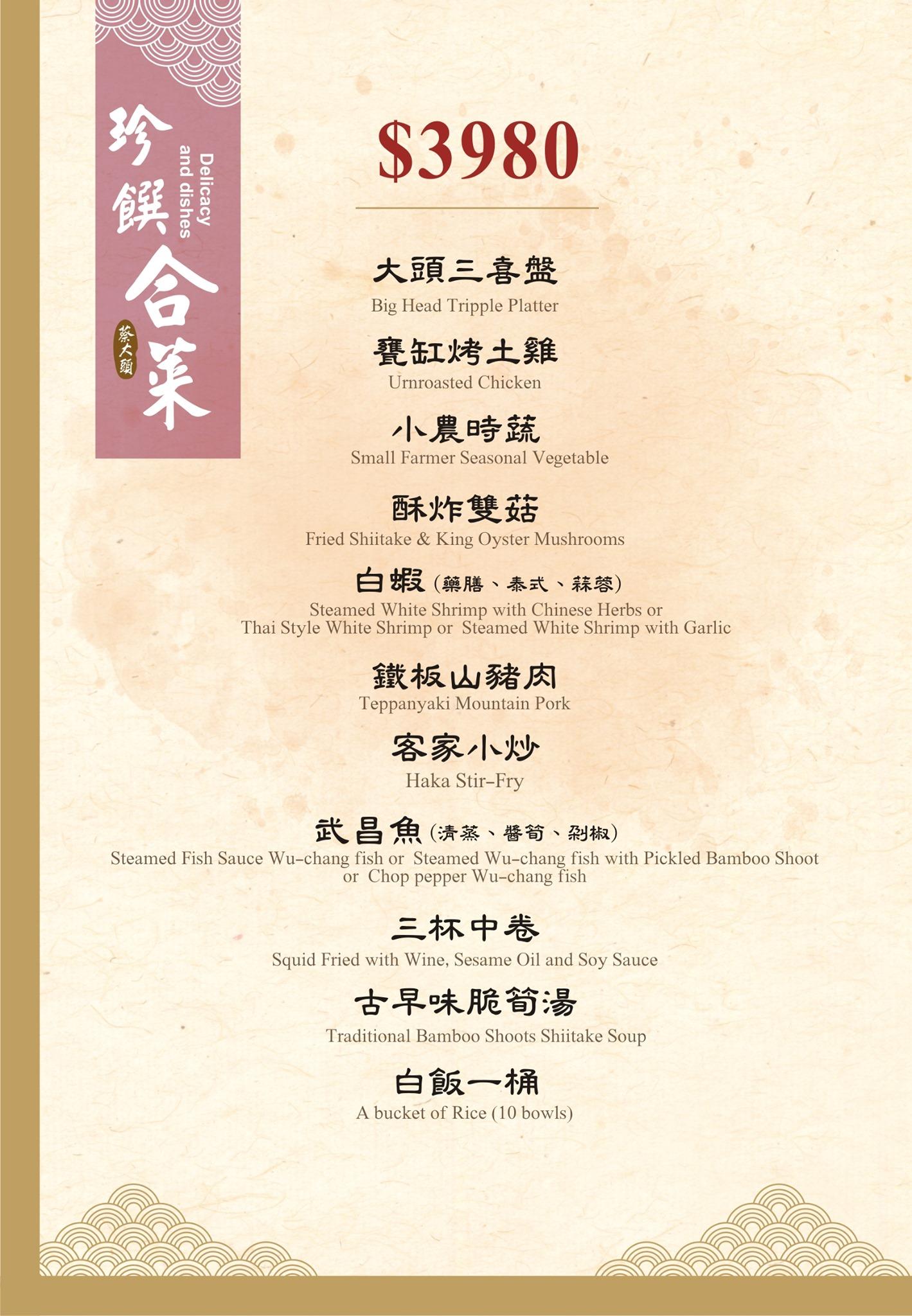 蔡大頭甕烤雞。阿里山下的山產河鮮|中埔鄉合菜