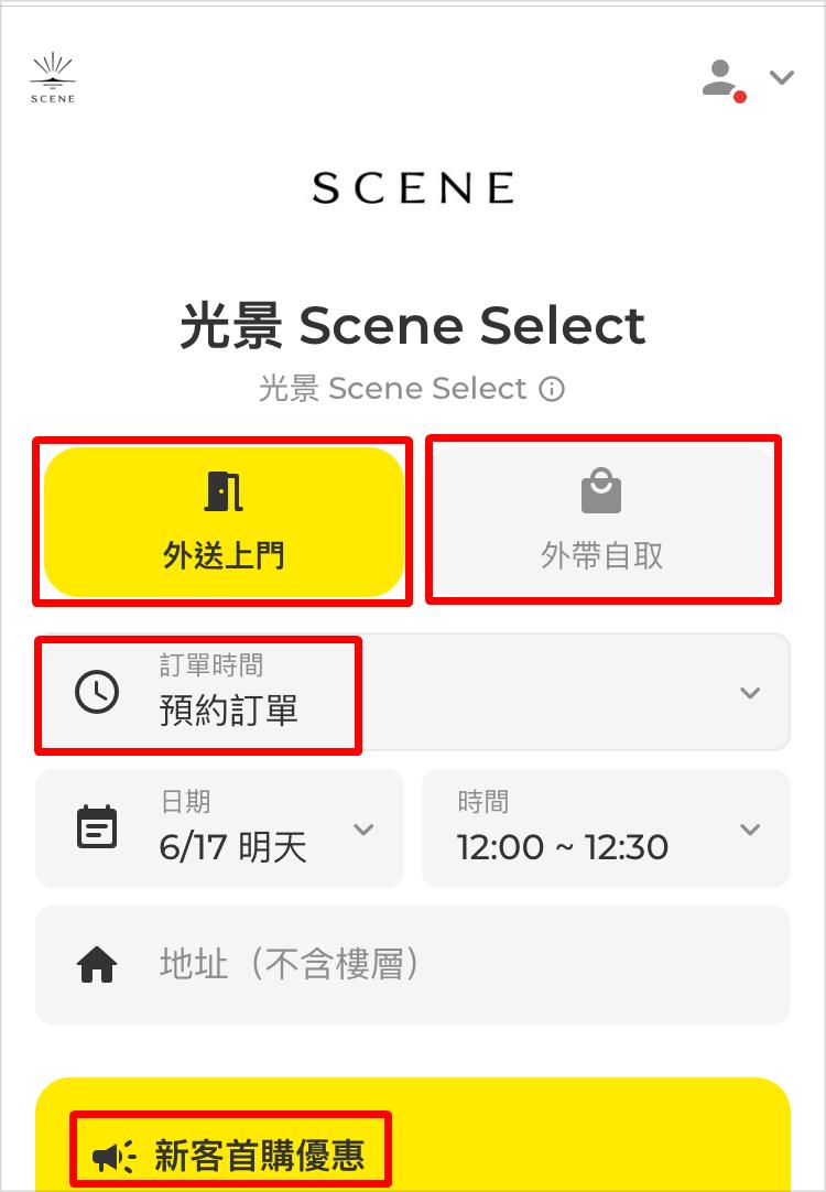 光景Scene Cafe。民生社區咖啡選物店 自製香料咖哩飯外帶餐盒