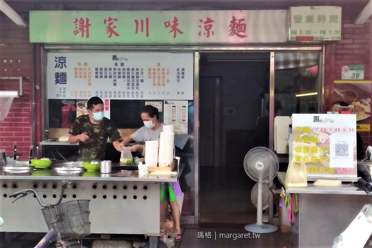 謝家川味涼麵。291巷菜市場裡的家常麵館|南京三民站美食