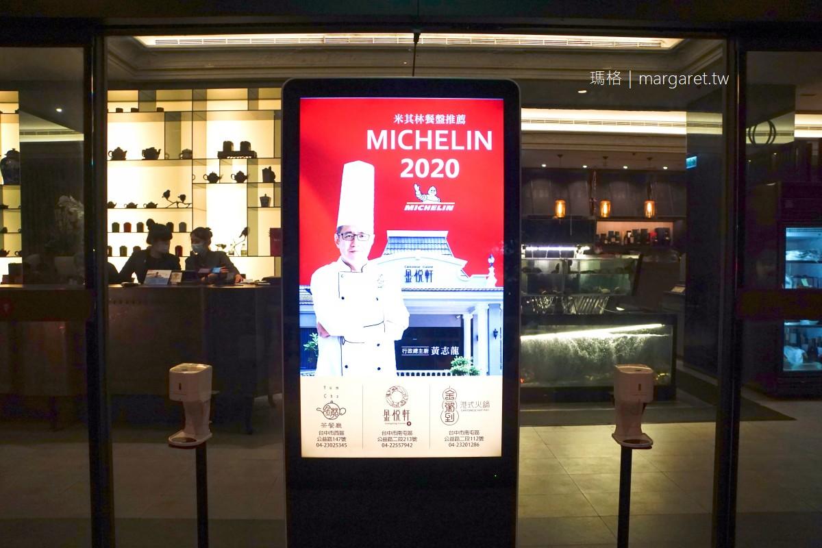 台中金悅軒。脆皮燒肉真的威|2021台中米其林餐盤推薦