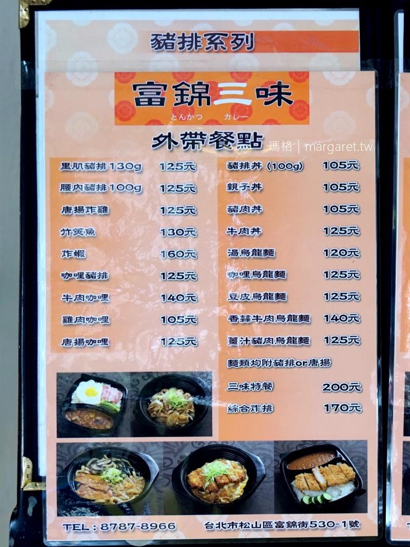 富錦三味。民生社區平價日式食堂|台北松山區外帶餐盒