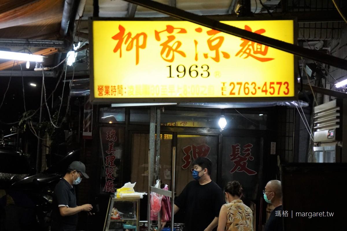柳家涼麵。蒜味鮮明的重口味風格 晚上10點半開賣的人氣宵夜  (防疫外帶提早一小時)