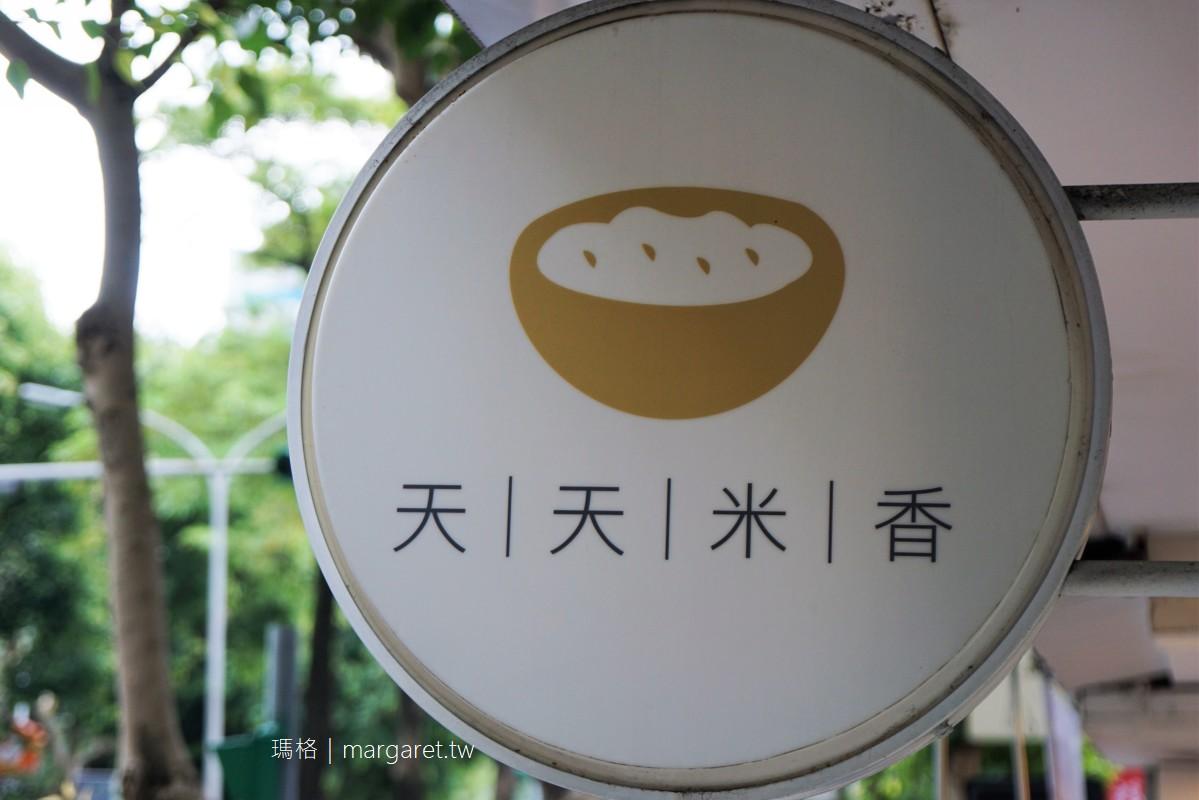 天天米香。傳說台塑大樓附近最好吃便當?民生社區外帶美食