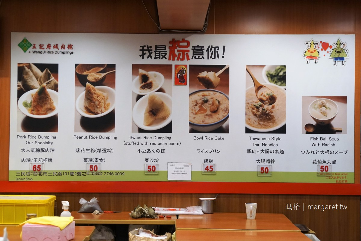 王記府城肉粽。台北起家的台南肉粽 蘿蔔湯魚丸是經典